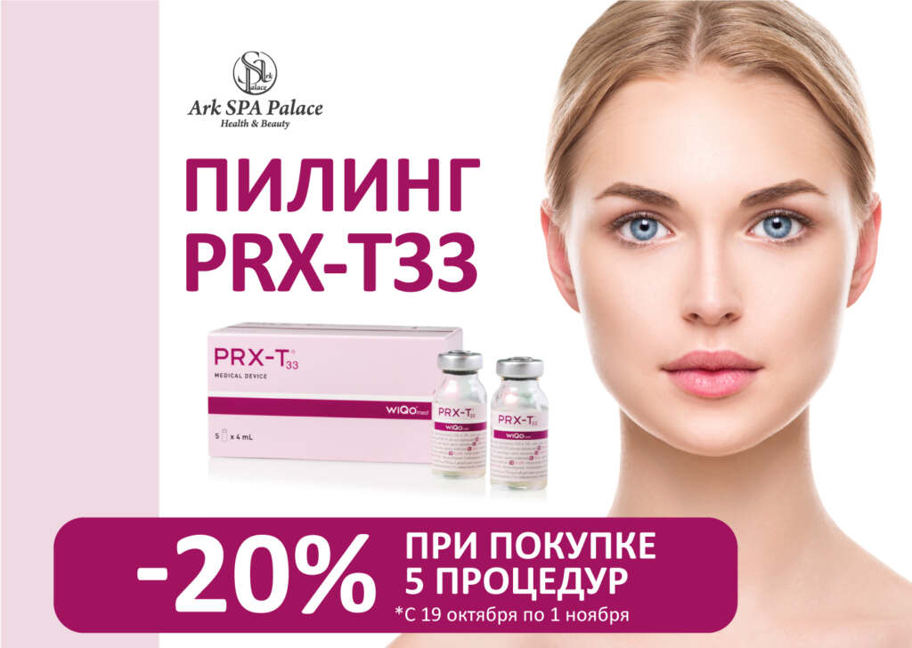 Prices Health and Beauty Center Arc-SPA